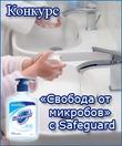 Конкурс «Свобода от микробов» с Safeguard