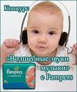 Конкурс «Волшебные звуки музыки» с Pampers