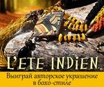 Фотоконкурс сетов «L'ete Indien» на Relook.ru