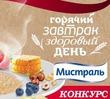 """Конкурс рецептов """"Горячий завтрак - здоровый день!"""""""