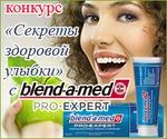 Конкурс «Секреты здоровой улыбки» с Blend-a-Med Pro-Expert» на DIETS.RU