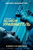 Великий уравнитель, 2014, боевик, криминал, триллер