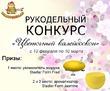 Рукодельный конкурс – «Цветочный калейдоскоп»