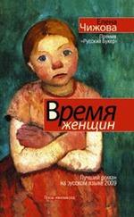 """Елена Чижова """"Время женщин"""""""