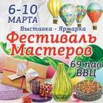 ВЫСТАВКА-ЯРМАРКА «ФЕСТИВАЛЬ МАСТЕРОВ»