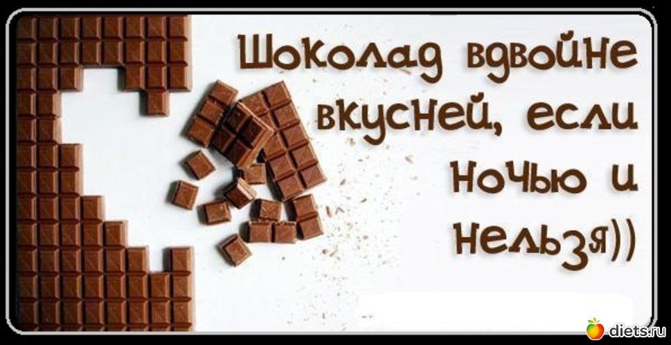 Картинка про шоколад смешная, днем рождения доченька