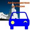 Путешествия на авто по России