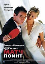 Матч Поинт (2005)