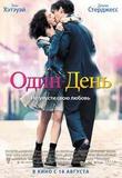 Фильм «Один день (2011)»