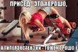 Ваше любимое упражнение в тренажерке?