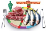 Мясо или рыба?