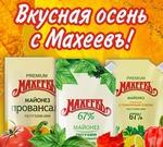 """Конкурс рецептов """"Вкусная осень с Махеевъ!"""""""