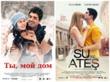 """""""Ты, мой дом"""" (2012), """"Вода и огонь"""" (2013)... две турецкие мелодрамы"""