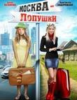 Москва - Лопушки (2014).