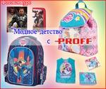 Фотоконкурс «Модное детство» с PROFF® на Relook.ru