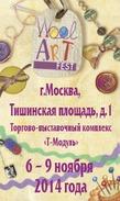 II–й Международный фестиваль «WoolArtFest»