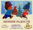 """""""Зимние радости!"""" - конкурс вышитых работ на Хоббипортале"""