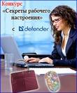 Конкурс «Секреты рабочего настроения» с Defender