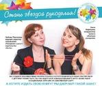 Народный конкурс «Стань звездой рукоделия!»