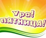 """Лучше пятницы может быть только """"Операция """"Пятница!"""" на Диетс.ру!"""