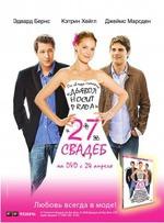 27 свадеб (2008) классный фильм