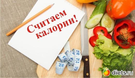 Славянская диета  дневная норма ккал