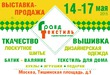 Выставка-продажа «ГРАНД ТЕКСТИЛЬ» весна 2015
