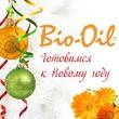 Праздник к нам приходит вместе с Bio-Oil: готовимся к Новому году!