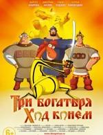 Три богатыря: Ход конем (2015)