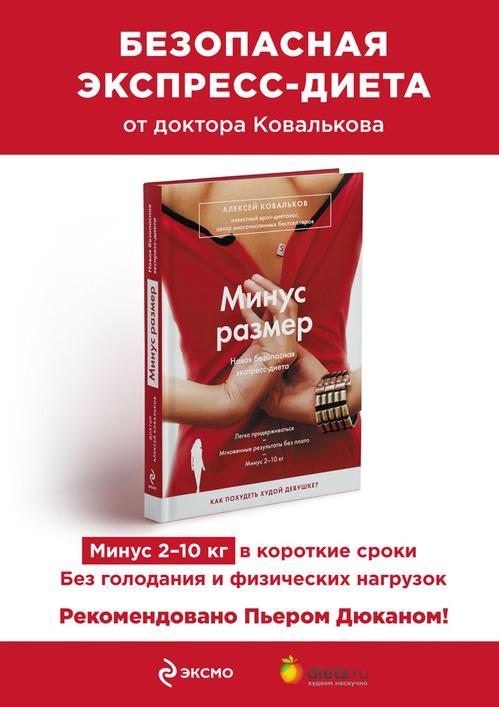 Ковальков диетолог все книги скачать бесплатно