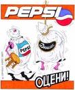 Pepsi запатентовала «пахучие» бутылки