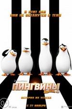 Пингвины Мадагаскара (2014).