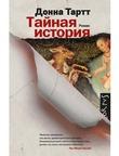 """Донна Тартт """"Тайная история"""""""
