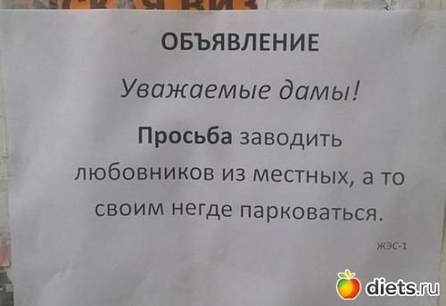 объявления в подъезд против курения и посиделок