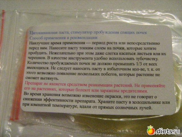 Цитокининовая паста где купить цена