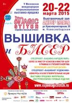 V специализированная выставка-продажа «Magic Stitch – ВЫШИВКА и БИСЕР»