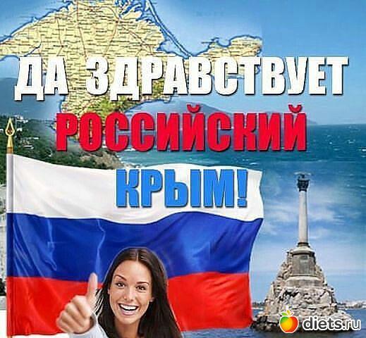 симпсона поздравления крыма с россией бы, ведь этом