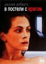 В постели с врагом (1991) Отличный триллерок!