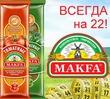 Конкурс «С MAKFA всегда выгляди на 22!»