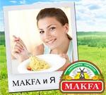 Дорогие друзья, компания MAKFA и Diets.ru приглашают всех принять участие в фотоконкурсе «MAKFA и Я!»