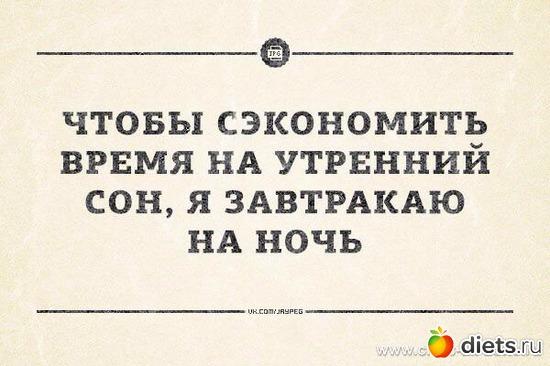 1 фото: Диетический Юмор))