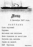 Старинное меню))