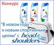 """Конкурс """"В новом году – к новым спортивным целям"""" с Head & Shoulders"""
