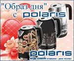"""Конкурс """"Образ дня"""" с POLARIS на Relook.ru"""