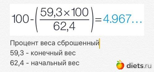 как рассчитать процент сброшенного веса