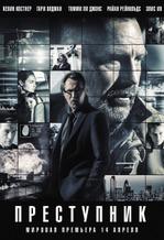 Преступник ( 2016 )
