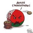 День 2. Как белорусу без картошки жить?