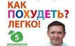 Владимир Миркин: я всегда был худощавым! Эксклюзивное интервью для Diets.ru