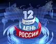 С днем России товарищи! Ура!))