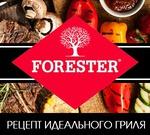 Forester. Рецепт идеального гриля. Участники